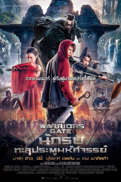 warriors-gate-thai-poster